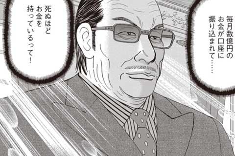 122.スーパーリッチマン登場!