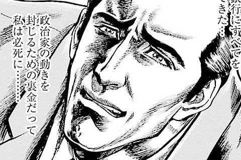 2.裏帳簿の男(2)