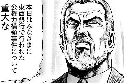 37.果てしなき闘い!!(1)