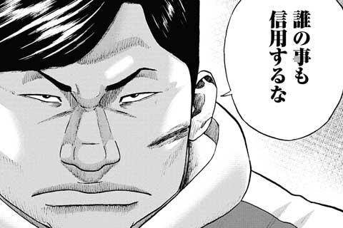 12.前岳⑦