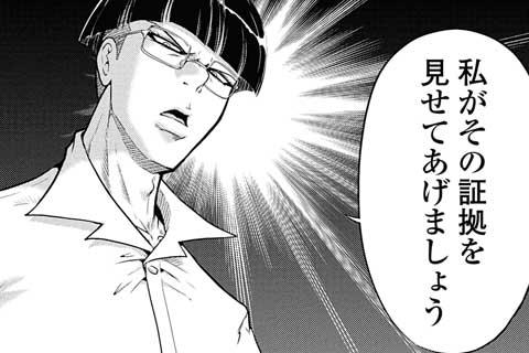 8.ノブナガ甘党