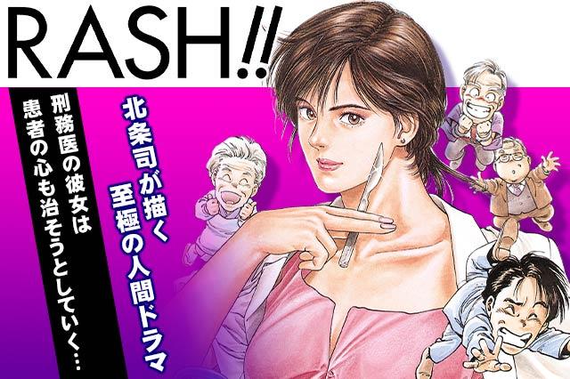 RASH!!