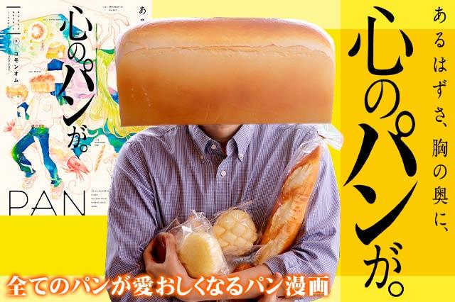 あるはずさ、胸の奥に、心のパンが。
