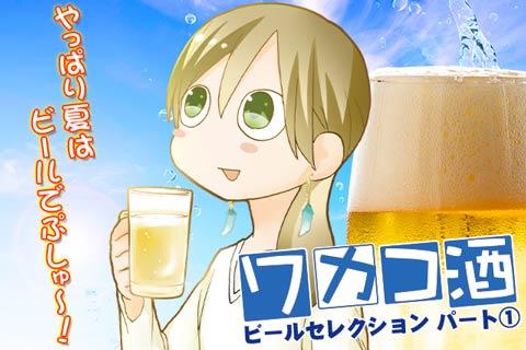 毎日ワカコ酒 ビールセレクション パート①