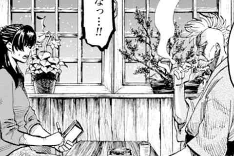 4.辻斬り上等(1)