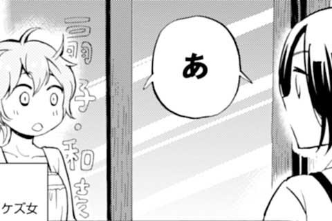 47.イケズ女と頼子さん