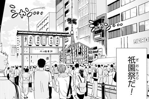 51.祇園祭と頼子さん