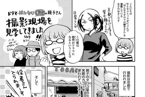 ドラマ化記念!撮影現場レポ!!