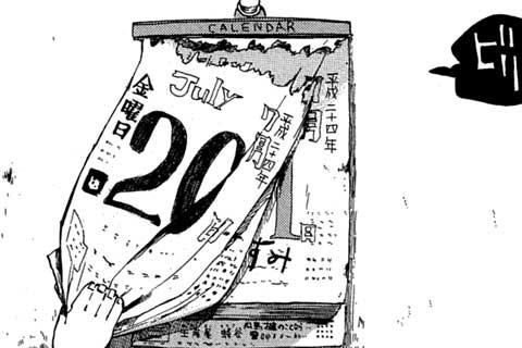 19.清之助と夏風邪(1)