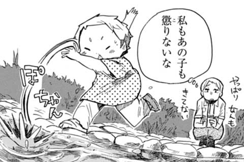 30.大人と夏休み(2)