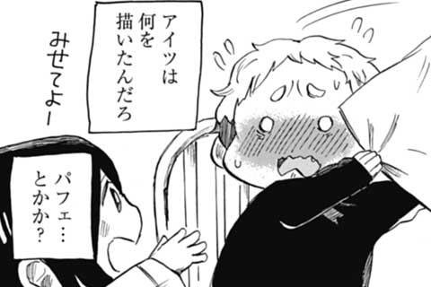 51.お出掛けと思い出(2)