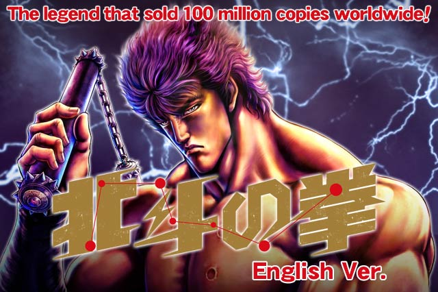 Fist of the North Star English version