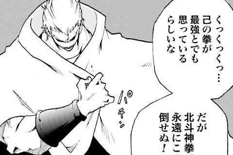 13.拳王VS聖帝