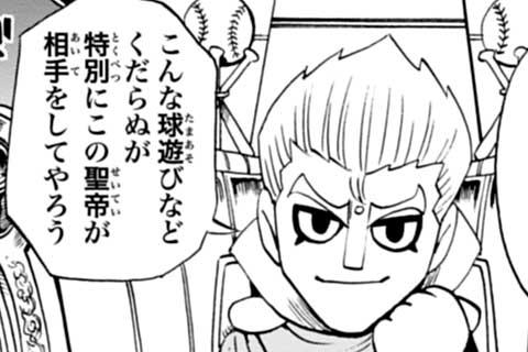 45.ルール無用のデス草野球!!