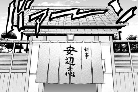 61.グレードアップ祝賀会!!