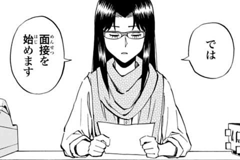 70.北斗流・就職面接の攻略法!!