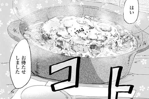36.雨の日のオニオングラタンスープ