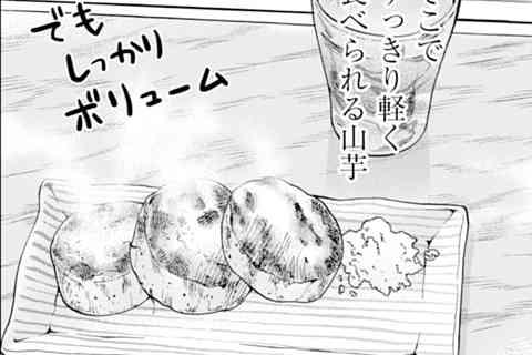 61.山芋焼き
