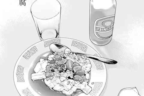67.ピータン豆腐