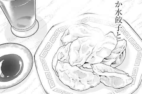 132.水餃子