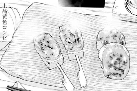 271.生麩田楽焼きと海老黄身醤油焼き