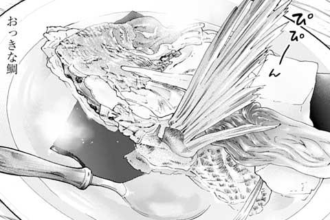 276.鯛の骨蒸し