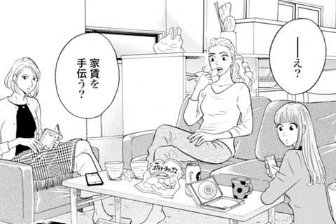 15.東京の家(後編)(1)