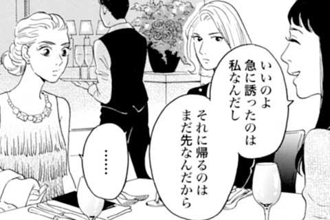 16.東京の家(後編)(2)