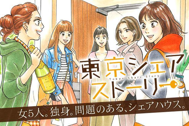 東京シェアストーリー
