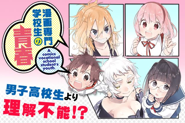 漫画専門学校生の青春