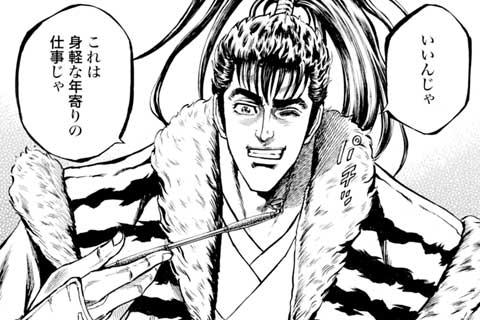 73.虎の戯れ(1)