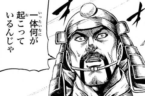 108.三成の義(2)
