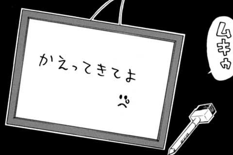 27.たくのみとイレコミ(1)
