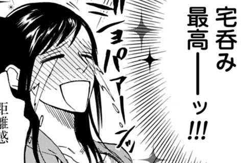 28.たくのみとイレコミ(2)