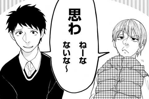 36.はつこいとシツコイ?(1)