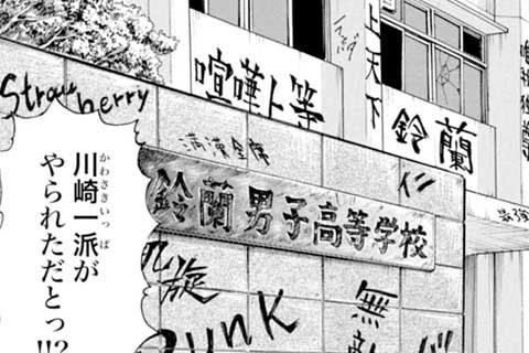 96.クローズSt.Emperor