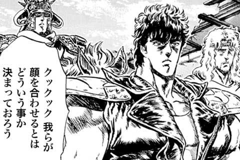 121.死闘!!聖帝vs北斗三兄弟