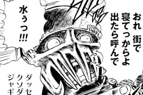 92.仮面の三男Jの巻