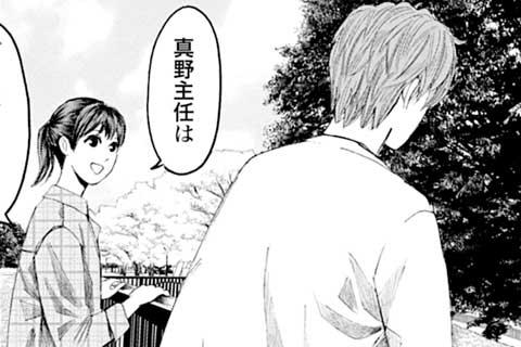 33.真野礼二の追想①(2)