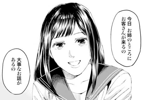 34.真野礼二の追想②(1)
