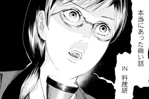 40.本当にあった怖い科捜研(1)