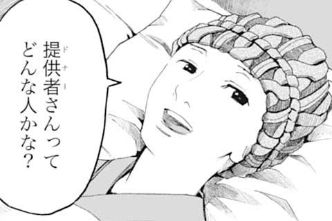 49.キメラ(後篇)(2)