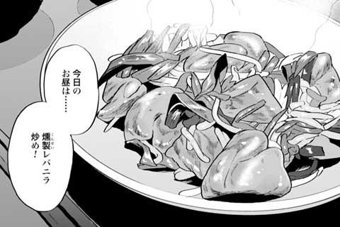 71.幸せ薫る燻製レバニラ炒め
