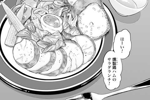 51.体に美味しい燻製鶏ハムでサラダランチ