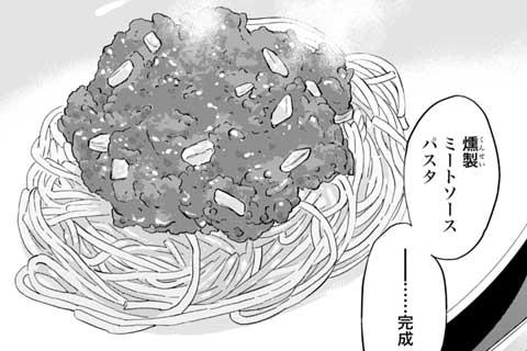 56.ひとりの日曜に作る燻製ミートソースパスタ