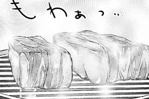 6.男の簡易ベーコン