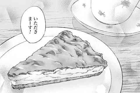 26.挨拶代わりの燻製チーズケーキ