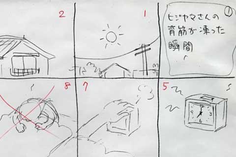 1.ヒジヤマさんの背筋が凍った瞬間①