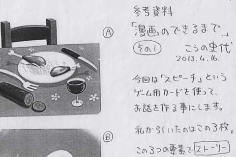 6.ヒジヤマさんの耳①