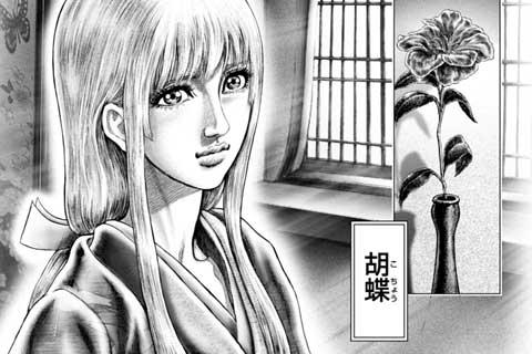 37.信長の嫁(1)